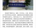 2018年春乐山师范大学成教开始报名