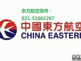 上海东方航空货运虹桥机场当天件 上门取货