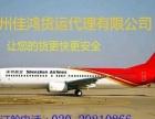 广州发往呼和浩特通辽机场航空快递公司