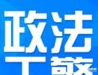 2015年辽宁省沈阳政法干警考试笔试协议课程