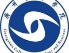 广州工商学院 继续教育 教学楼 实验楼 课室 电话