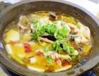 九洲石锅鱼加盟费多少钱 蒸汽石锅鱼加盟费多少
