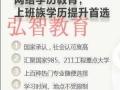 镇江网络教育报名、镇江成人教育网络教育