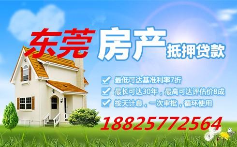 东莞房产按揭的全款的都可以做银行抵押贷款