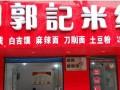 2017辽宁嘉禾米线品牌加盟优势有哪些?