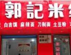 2017辽宁嘉禾米线品牌加盟优势有哪些