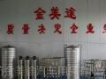 金美途厂家:洗衣液 洗洁精 玻璃水车用尿素设备招商