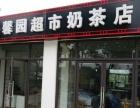 无锡腾铺网、宜兴张渚风景区奶茶店超市,客流量大