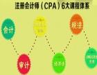 天津哪里有好的注册会计师培训班多少钱