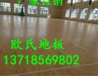 国标枫木纹篮球运动地板 枫木色厂家运动地板防潮防腐22mm厚