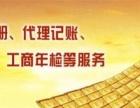 深圳公司注册 深圳公司代理记账