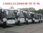 徐州到金昌汽车/+大巴+客车+(++)15861212886