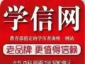 2017年扬州 高起专 专升本轻松获得国家承认学历