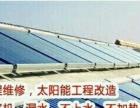 金乡专业太阳能服务维修中心