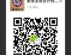 香港龙信注册公司 注册商标 记账报税服务