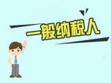 惠阳秋长街道办事处较新一般纳税人认定标准有哪些中融为您解析