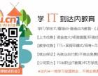 广州达内linux培训多少钱来达内免费试听试学