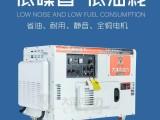 10千瓦静音柴油发电机电启动机组