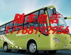 从威海到高明大巴车直达 17768192956
