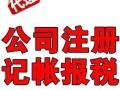 代办北京燕郊大厂执照 食品经营许可证 代理记账