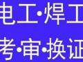 贵港电工证报名取证 百育群教育助您**
