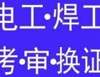 电焊证报名时间须知-广西南宁电焊考证正规报名基地中心每月开班