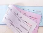 印刷三联据、名片、印刷单页、彩印、锦旗