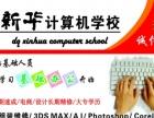 想学电脑找工作到技能+学历大庆新华电脑学校
