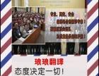 翻译公司 珠海较优惠的翻译公司 案例众多价格低