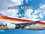上海到圣地亚哥空运上海到杜塞尔多夫空运