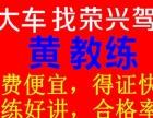 学大车找荣兴黄教练不用补考