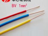 电线电缆厂生产 金环宇电线 BV 1平方 单芯硬铜线 单支电线