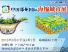 2018中国海绵城市建设展恭祝大家新年快乐