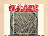 确山氧化铝球除氟剂确山干燥剂