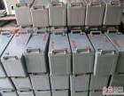 泉州蓄电池回收泉州电池电源回收泉州滨江废旧电池回收公司