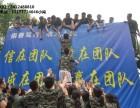 柳州拓展训练-柳州拓展公司-柳州拓展活动-柳州拓展