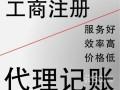 北京公司注册流程17年公司注册流程谁知道公司注册流程