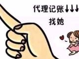 江汉公司注册 全程网上办 专业代理记账