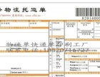 定制印刷电脑打印纸,条码快递面单物流托运单,配送单