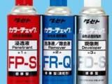 Taseto 洗净液 蓝 FR-Q 日本进口除去液探伤剂