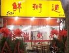 上海鲜粥道加盟费多少钱鲜粥道怎么加盟