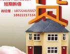 不能办理天津房产抵押贷款的十种情况