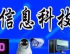 镇江 安防监控安装 视频 探头 新装维护维修 网络