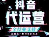 聚盟 杭州抖音mcn机构 主营抖音代运营