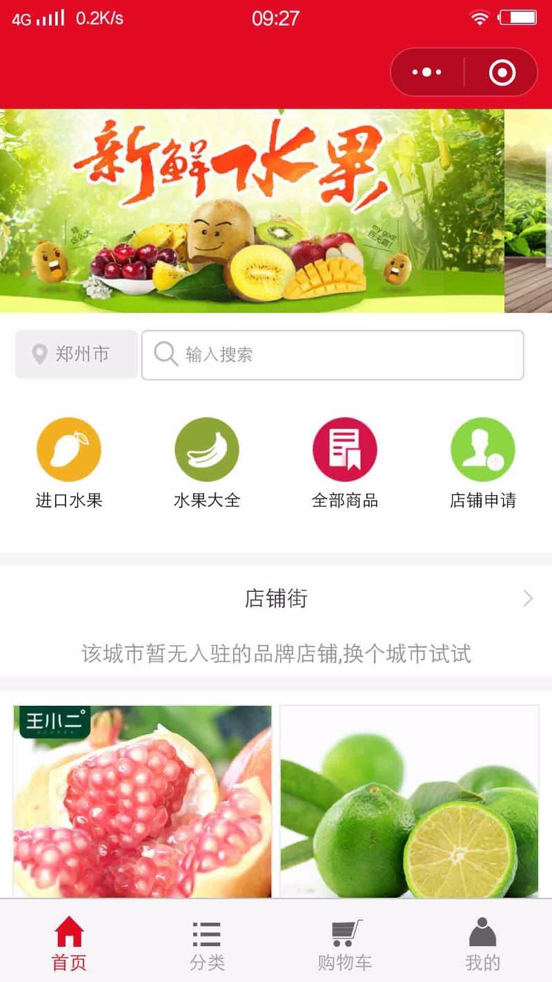 郑州微信开发 郑州微信小程序定制开发