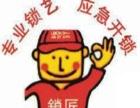南京栖霞110指定开锁公司,全城有点,快速上门服务