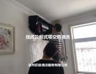 徐州空调 油烟机 洗衣机等清洗
