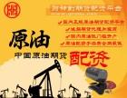 天津国内正规原油期货配资,期货配资代理期货开户手续费全网较低