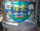 福崑、恒大、宝石山、赣泉等桶装水瓶装水 饮水机配送