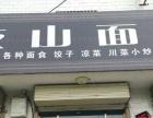 太白 县一中餐店转让